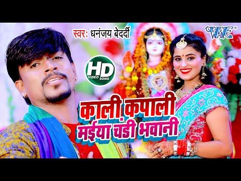 #Dhananjay_Bedardi का सबसे हिट देवी गीत I काली कपाली मईया चंडी वाली I #Video_song_2020 Bhakti Song