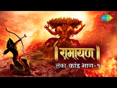 रामायण लंका कांड - भाग 1 | Ramayan By Shailendra Bharti with simple explanation | Lanka Kand Part 1