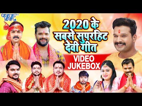 नवरात्र स्पेशल देवी भजन - Navratri Special #VIDEO_JUKEBOX - Bhojpuri Devi Geet 2020