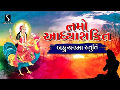 Namo Adhyashakti - BAHUCHAR MAA STUTI