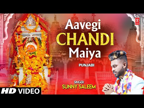 Aavegi Chandi Maiya I SUNNY SALEEM I Punjabi Devi Bhajan I Full HD Video Song