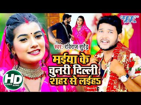 मईया के चुनरी दिल्ली शहर से लईहs I #Raviraj Surendra का सबसे हिट देवी गीत #Video_Song_2020 Bhojpuri