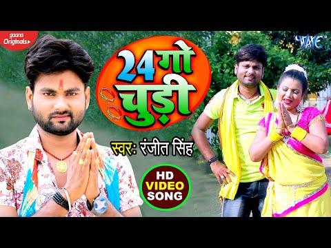 24 गो चुड़ी - Ranjeet Singh (#VIDEO_SONG) 24 Go Chudi | Bhojpuri Devi Geet 2020