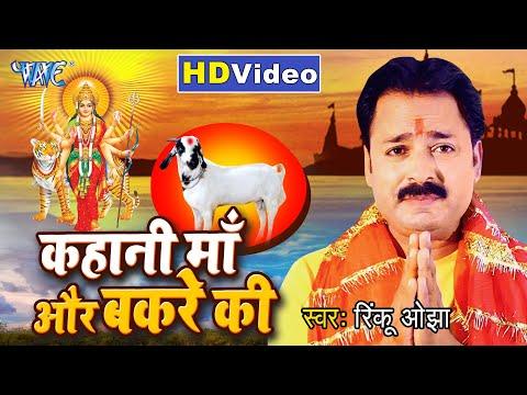 कहानी माँ और बकरे की - #Rinku Ojha (2020) सुपरहिट देवी गीत - #VIDEO_SONG - Bhojpuri Devi Geet 2020