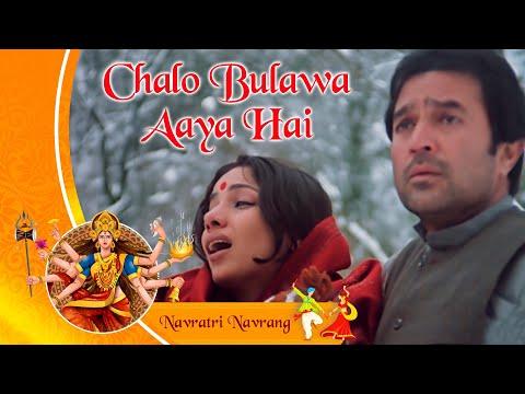Dandiya Song - Chalo Bulawa Aaya Hai | Avtaar (1983) | Rajesh Khanna | Shabana Azmi
