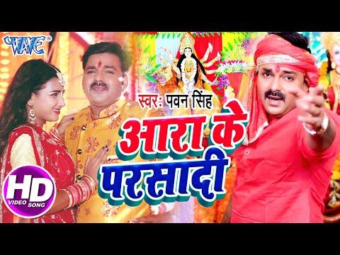 #Pawan_Singh का सबसे धमाकेदार देवी गीत // आरा के परसादी #Video_Song_2020 // #Bhojpuri_Bhakti_Song
