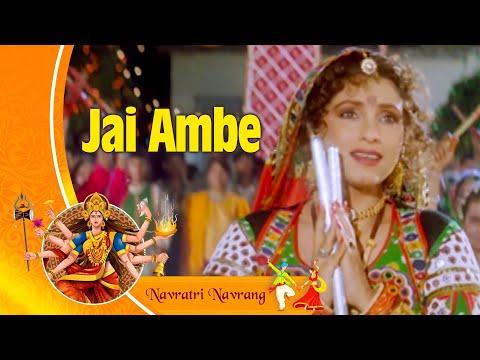 Dandiya Song - Jai Ambe Jagadambe Maa | Krantiveer(1994) Song | Nana Patekar | Dimple Kapadia