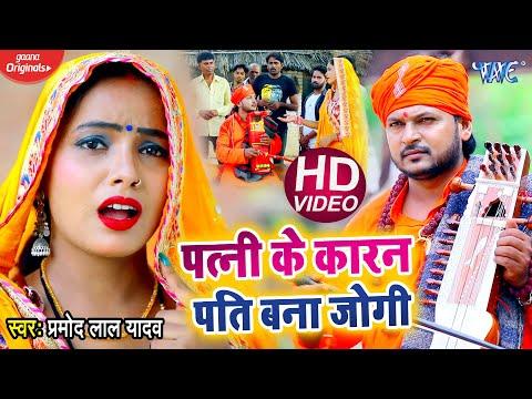 #VIDEO   पत्नी के कारन पति बना जोगी   Pramod Lal Yadav का एक पत्नी के दर्द का जोगी गीत   Jogi Geet