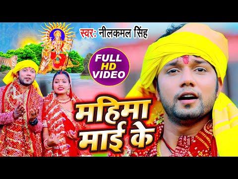 महिमा माई के - Neelkamal Singh (#VIDEO_SONG) Mahima Mai Ke | Bhojpuri Navratri Song 2020