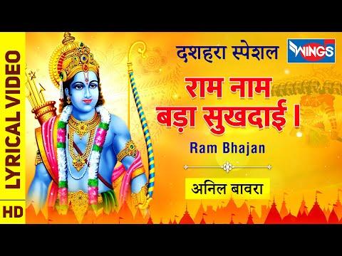 Ram Naam Bada Sukhdai : राम नाम बड़ा सुखदाई : राम के भजन Ram Bhajan : Morning Bhajan
