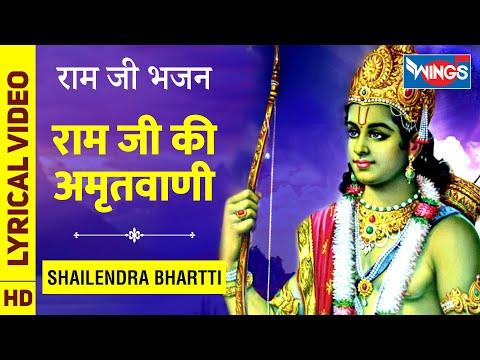 Ram Amritwani : राम जी की अमृतवाणी : राम के भजन : Ram Ji Ki Amritwani : Ram Bhajan : Ram Song