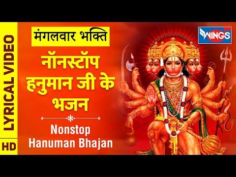 मंगलवार भक्ति : नॉनस्टॉप हनुमान जी के सुंदर भजन Nonstop Hanuman Ji Ke Bhajan : Hanuman Ke Bhajan