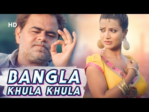 Bangla Khula Khula | Anwar (2007) | Megha Shriram | Mithoon Hits | Item Song