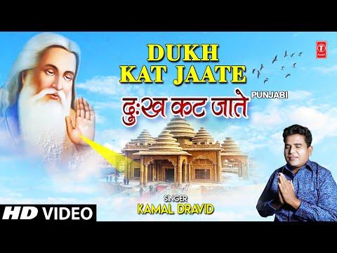 Valmiki Jayanti Special I Dukh Kat Jaate I KAMAL DRAVID I Punjabi Valmiki Bhajan, Full HD Video Song