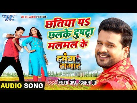 #Ritesh Pandey का भोजपुरी सांग 2020 | छतिया पS छलके दुपट्टा मलमल के | Bhojpuri New Song 2020