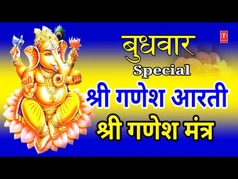 बुधवार Special गणेश आरती Ganesh Aarti: Ganpati Ki Sewa I SURESH WADKAR I Ganesh Mantra I गणेश मंत्र
