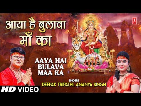 आया है बुलावा माँ का Aaya Hai Bulava Maa Ka I DEEPAK TRIPATHI,ANANYA SINGH I Devi Bhajan I HD Video
