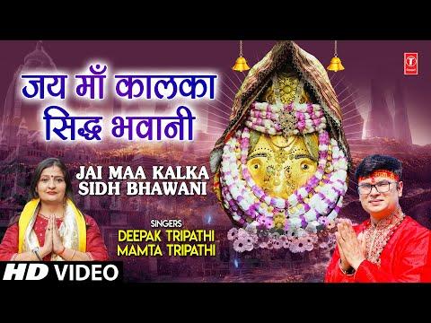 जय माँ कालका Jai Maa Kalka Siddh Bhawani I DEEPAK TRIPATHI, MAMTA TRIPATHI I Devi Bhajan I HD Video