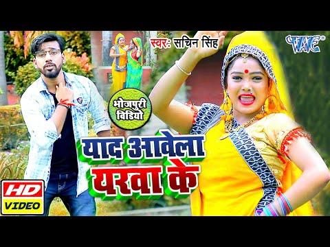 याद आवेला यरवा के I #Video_Song_2020 I #Sachin_Singh का आग लगा देने वाला गाना I New Bhojpuri Song
