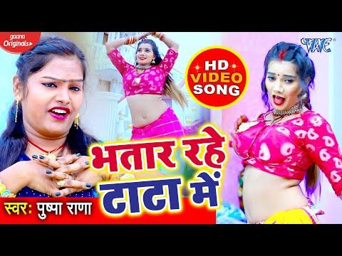 भतार रहे टाटा में - #Video Song - Pushpa Rana का नया सांग नए अंदाज में - New Bhojpuri Song 2020