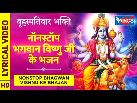 बृहस्पतिवार भक्ति : नॉनस्टॉप विष्णु भगवान जी के भजन Nonstop Vishnu JI Ke Bhajan : Vishnu Bhakti Song