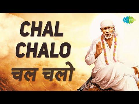Chal Chalo | चलो चलो | Sai Baba Bhajan | Sai Aarti | Suresh Wadkar