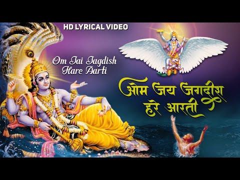 Spiritual मंत्र LIVE ॐ जय जगदीश हरे आरती OM JAI JAGDISH HARE AARTI | with Lyrics Hindi English