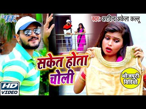 सकेत होता चोली #Arvind_Akela_Kallu का सबसे धमाकेदार #Video_Song_2020 I Saket Hota Choli - New Song