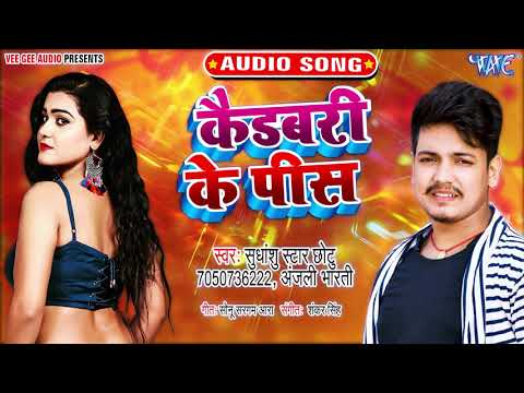 कैडबरी के पीस I #Sudhanshu Star Chhotu का धमाकेदार सुपरहिट Song - Cadbury Ke Pic I Bhojpuri 2020