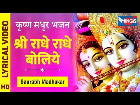 Shree Radhe Radhe Boliye श्री राधे राधे बोलिये : कृष्णा के भजन Krishna Ke Bhajan : Saurabh Madhukar
