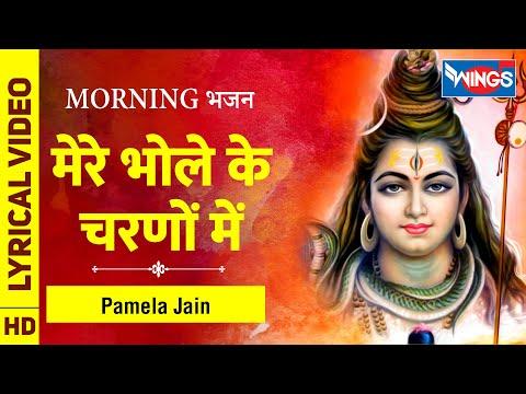 Mere bhole Ke Charno Mein मेरे भोले के चरणों में : शिव के भजन Shiv Bhajan : Shiv Song | PAMELA JAIN