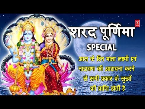 शरद पूर्णिमा Special: Vishnu Ji Lakshmi Ji Ke Bhajans I Sharad Purnima 2020, Lakshmi Amritwani,Aarti