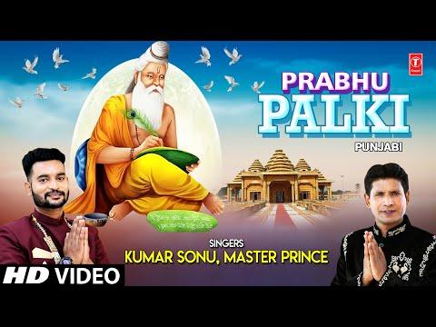 Prabhu Palki I KUMAR SONU, MASTER PRINCE I Punjabi Valmiki Bhajan I Full HD Video Song