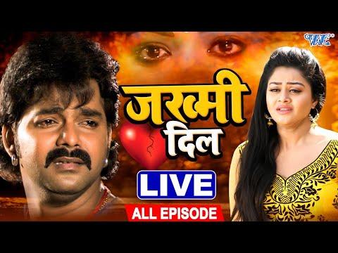 LIVE - जख्मी दिल - ZAKHMI DIL -Web Series- Pawan Singh, Khesari, Ritesh Pandey,Ravi Raj,Bhojpuri Sad