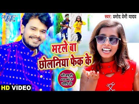 12 साल के बच्चो ने प्रमोद प्रेमी यादव के गाने पे डांस करके हिला के रख दिया I #Video_Song_2020