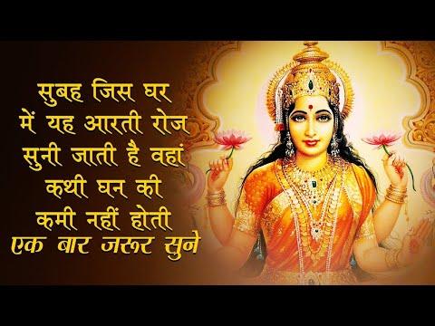 LIVE: शरद पूर्णिमा स्पेशल - Om Jai Lakshmi Mata | Lakshmi Aarti, लक्ष्मी माता आरती | Mahalaxmi Aarti