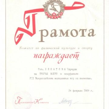 Липатов Эдуард Геннадьевич