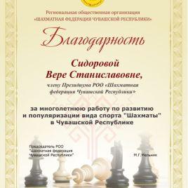 Благодарность Сидоровой Вере Станославовне