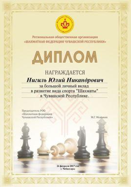 Благодарность Нигилю Юлию Никандровичу