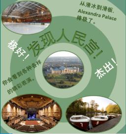 APS Alexandra Palace