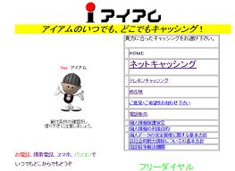 ブラックも審査対象:長崎県から全国融資のアイアム