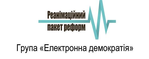 Група Електронна демократія РПР