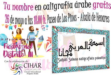 Tu nombre en árabe gratis