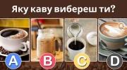 Ваш вибір кави розповість про те, які ви в стосунках. Дивно, але це дійсно правда!