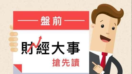于2021年4月13日首次阅读了盘前金融事件  台湾Anue Ju Heng台湾股票新闻