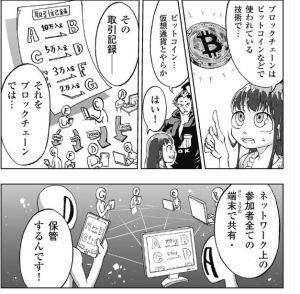 Blockchain-themed Manga Series Hopes to Take Japan by Storm 101