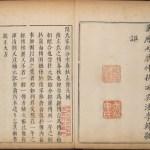 Memorie di Zuo (Zuo Zhuan) di Zuoqiu Ming (IV sec a.C.)