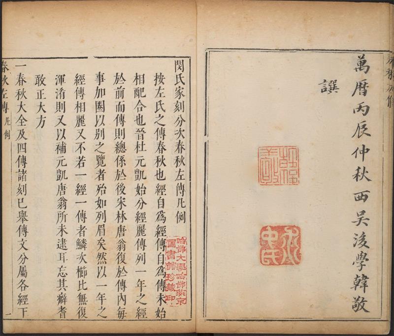 zuozhuan