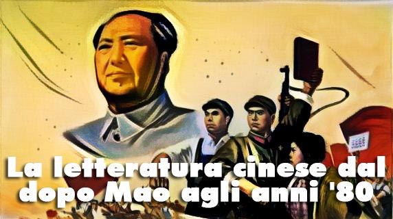 letteratura cinese contemporanea