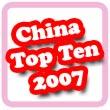 .._china_trendz_2008_gennaio_070108_china-top-ten-2007-title